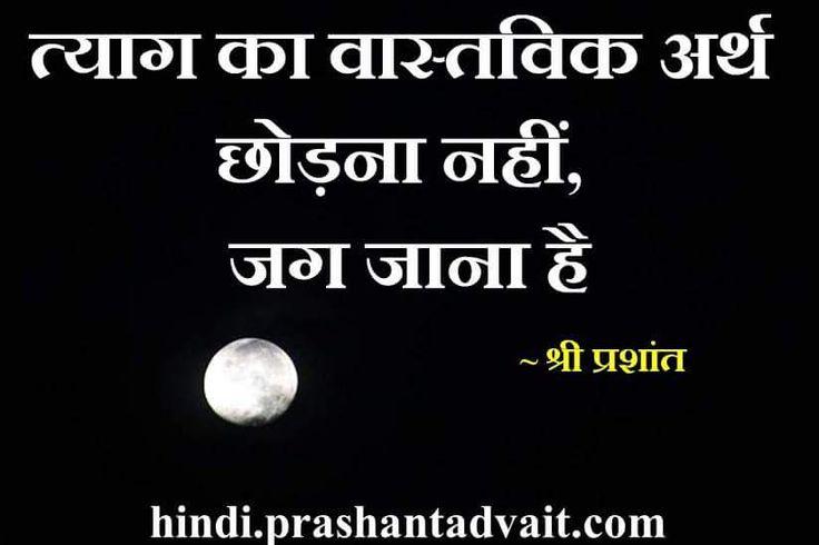त्याग का वास्तविक अर्थ छोड़ना नहीं, जग जाना है  ~ श्री प्रशान्त  #ShriPrashant #Advait #renunciation #awakening Read at:- prashantadvait.com Watch at:- www.youtube.com/c/ShriPrashant Website:- www.advait.org.in Facebook:- www.facebook.com/prashant.advait LinkedIn:- www.linkedin.com/in/prashantadvait Twitter:- https://twitter.com/Prashant_Advait