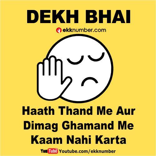 Dekh bhai meme ! Dekh bhai trolls ! Dekh bhai jokes ! Dekh bhai winter special #dekhbhai Ekknumber.com