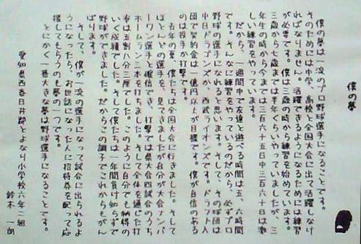 イチローの作文。 Ichiro Suzuki composition (elementary school)