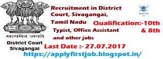 Apply for New Job Recruitment in District Court, Sivagangai for the posts of Typist, Office Assistant and other jobs in Tamil Nadu Ministerial Service ~ Apply First Job