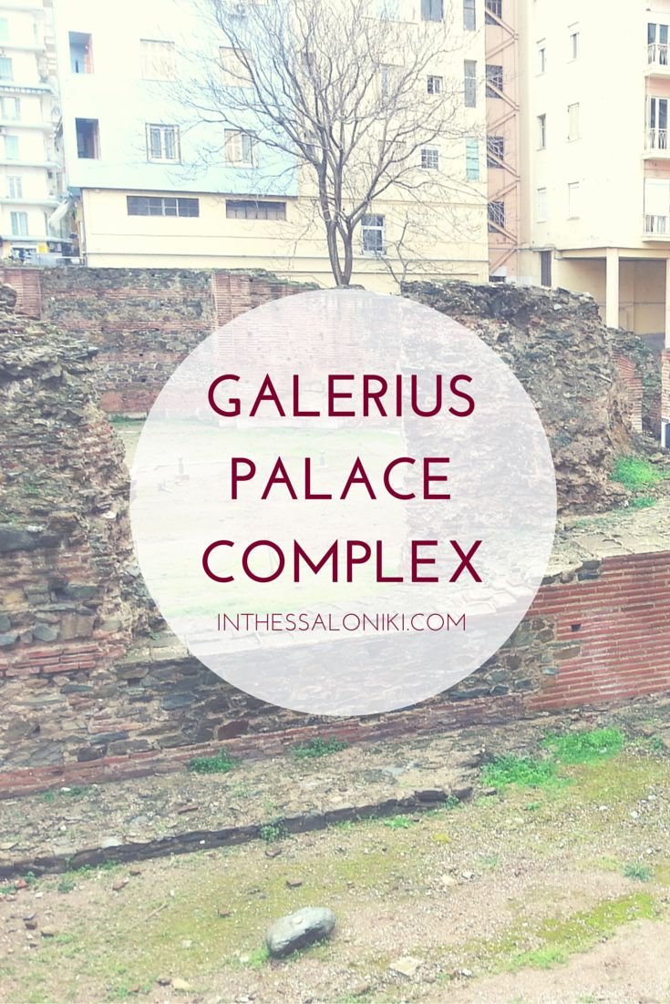 ● Galerius Palace Complex - In the modern center of the city lies the beaitiful Roman past of Thessaloniki! ● Ανάκτορα Γαλερίου (Παλάτι Γαλέριου) - Στο σημερινό κέντρο της πόλης αποκαλύπτεται το όμορφο παρελθόν της Ρωμαϊκής Θεσσαλονίκης!