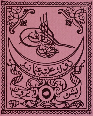 """From David J. Webb - """"Postage stamps were first issued by Great Britain in 1840...  The Ottoman Empire began with an 1863 stamp centered around the Tughra... seal of the current sultan Abdülaziz I. ....inscription """"Devleti Aliye Osmaniye,"""" or """"The  Sublime Ottoman Empire""""   Designed by Sikkezenbachi Abdulfettah Efendi, born 1814... brought to Istanbul as a slave at a very young age. He was trained as a calligrapher and employed by the Imperial Mint to design the first stamp for the realm. """""""