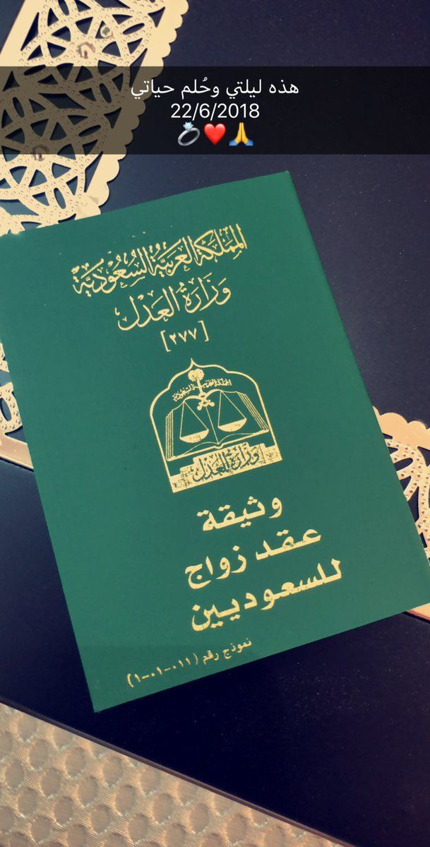 Pin By R On ا Book Cover Books Wedding