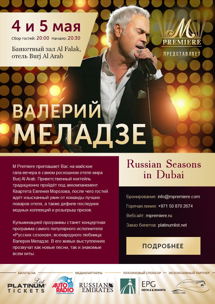 Email letter about Valeriy Meladze concert in Dubai. Russian version. Online preview: http://mpremiere.com/emails/7-meladze-ru/ #tokki_team, #tokki_team_portfolio, #webdesign, #email