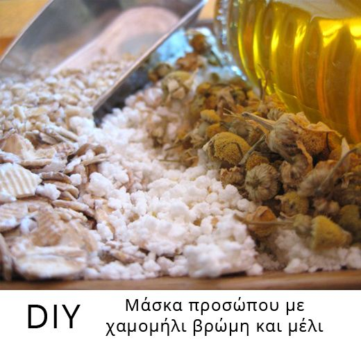 DIY: Μάσκα Προσώπου Με Χαμομήλι Και Βρώμη | Misswebbie.gr