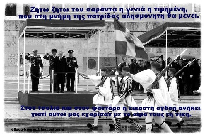 ΕΛΛΑΣ ΕΥΖΩΝΕΣ Greek Army