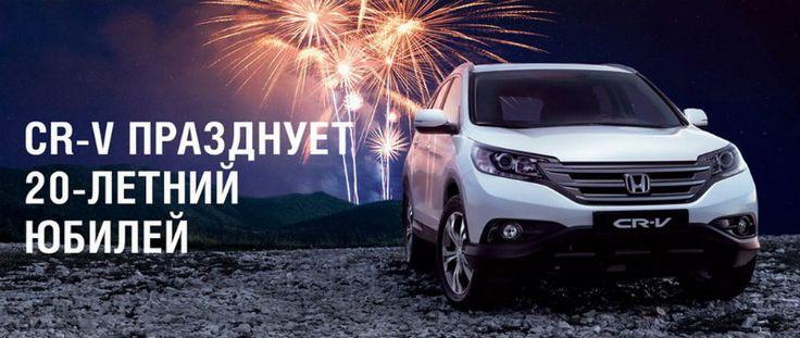 CR-V празднует 20-летний юбилей