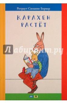 Ротраут Бернер - Карлхен растет: маленькие истории с картинками обложка книги