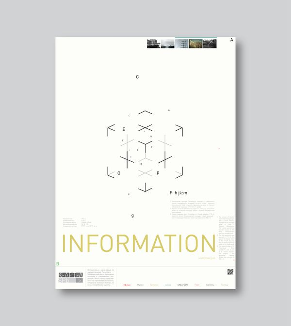 Hierarchy and use of elements on the page really set a nice visual tone.   Also check the very last image in series.  K-ART-A SPb by masha portnova, via Behance