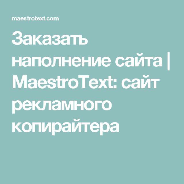 Заказать наполнение сайта | MaestroText: сайт рекламного копирайтера