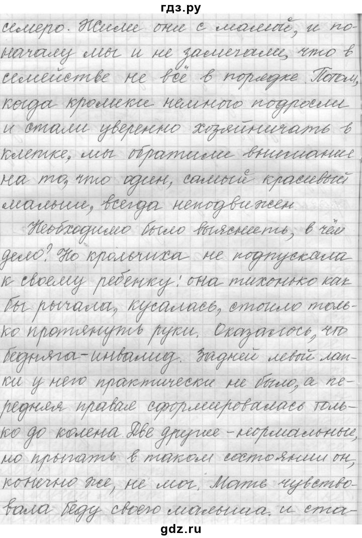 диктанты по белорусскому языку 4 класс 1 четверть