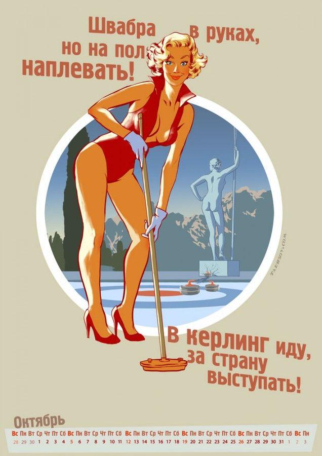 К Олимпиаде в Сочи выпустили эротический календарь
