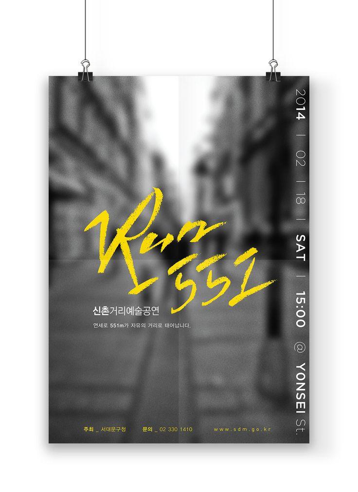 SUNNYISLAND - Run551 신촌거리예술공연