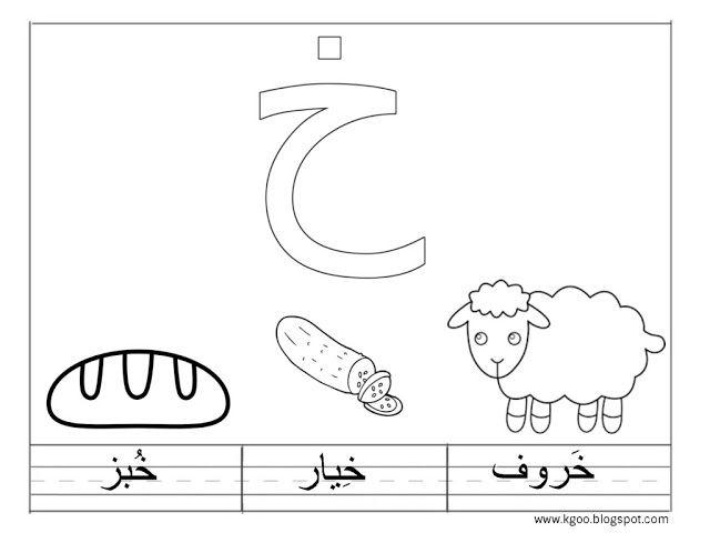 تعليم حرف الخاء للاطفال درس نموذجي لحرف الخاء Classroom Behavior Chart Alphabet For Kids Arabic Alphabet For Kids