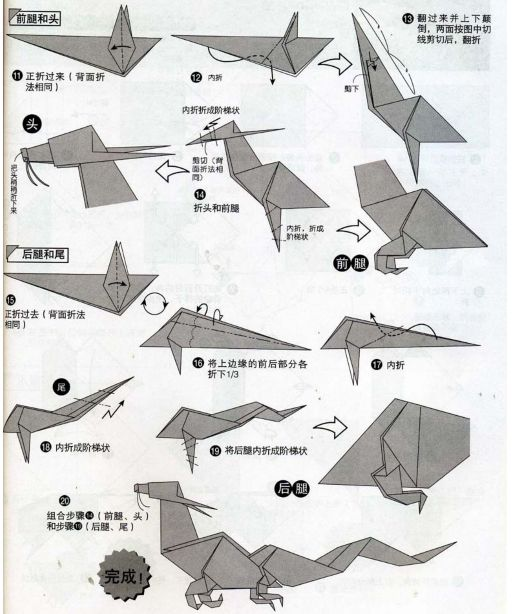 Make Easy Origami Man