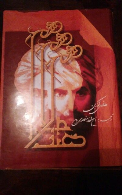 Mulla Sadra Writer: Henry Corbin