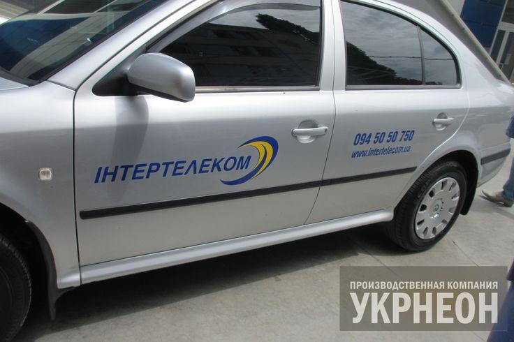 Визуальный маркетинг для мобильной компании «Интертелеком» в виде яркого и заметного брендирование автомобилей. Красиво, долговечно и стильно.