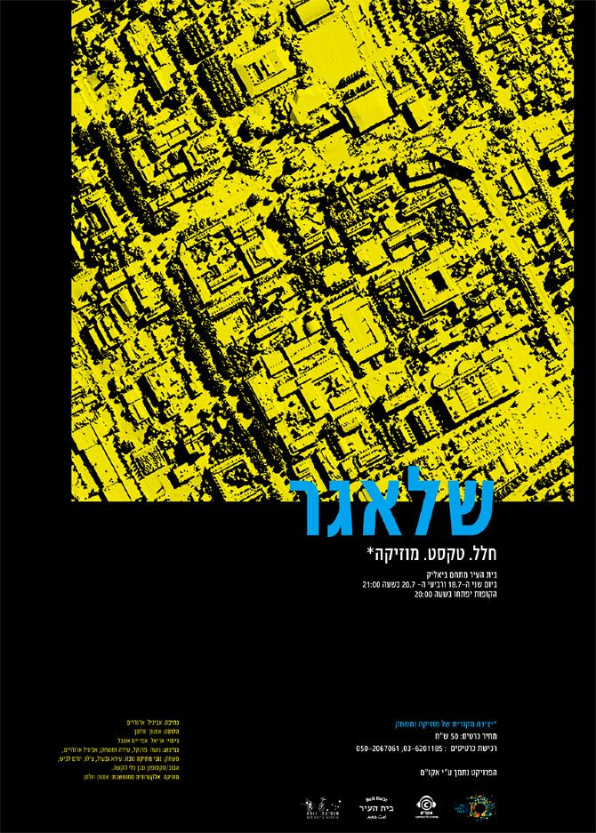 Music posters - +++ Odin Shadmi Design +++