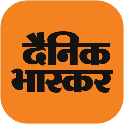 Dainik Bhaskar - Hindi News App Apk 3.3.1 Download  Dainik Bhaskar Hindi News App Apk Description India's most popular Hindi News platform Dainik Bhaskar offers you all Live Updates from your city in form of Text, Video and Photo Galleries Exclusively. In this Hindi News App we serve you all information from 12 states and 30 major cities. You...  http://www.playapk.org/dainik-bhaskar-hindi-news-app-apk-3-3-1-download-by-dainik-bhaskar/ #android #games