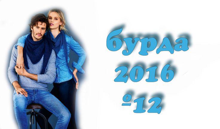 Бурда 2016 №12