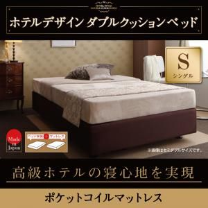 ホテル仕様デザインダブルクッションベッド【ポケットコイルマットレス】シングル