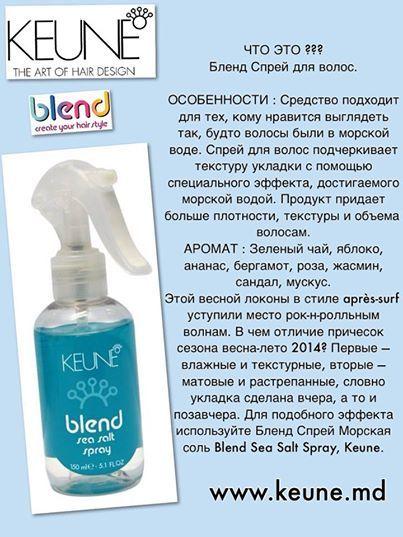 Спрей «Морская соль»/ Sea Salt Spray позволяет волосам выглядеть естественно, как будто вы отдыхаете на морском побережье. Благодаря морской соли, содержащейся в составе спрея, структура вашей укладки становится более четкой, а сами волосы – более пышными и плотными.  - See more at: http://www.keune.md/index.php?pag=cproduct&cid=595&crid=304&l=ru#sthash.Zuawn8kz.dpuf
