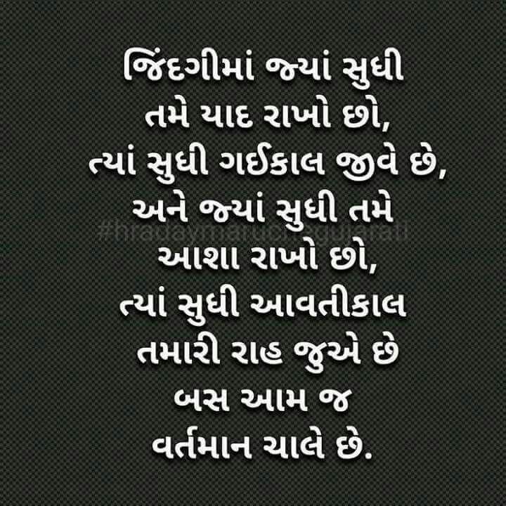 Gujarati Love Quotes In Gujarati Fonts: The 25+ Best Gujarati Quotes Ideas On Pinterest