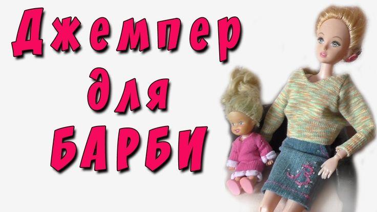 Джемпер для  БАРБИ.  Легкий способ.  Cardigan for Barbie . Easy way.
