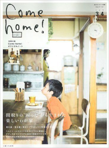 Amazon.co.jp: Come home! Vol.34 (私のカントリー別冊): 住まいと暮らしの雑誌編集部: 本