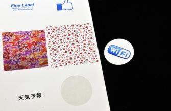NFCタグ貼り付け用のインクジェット対応シール3製品発売   株式会社ファイン・ラベル   プレスリリース配信代行『ドリームニュース』