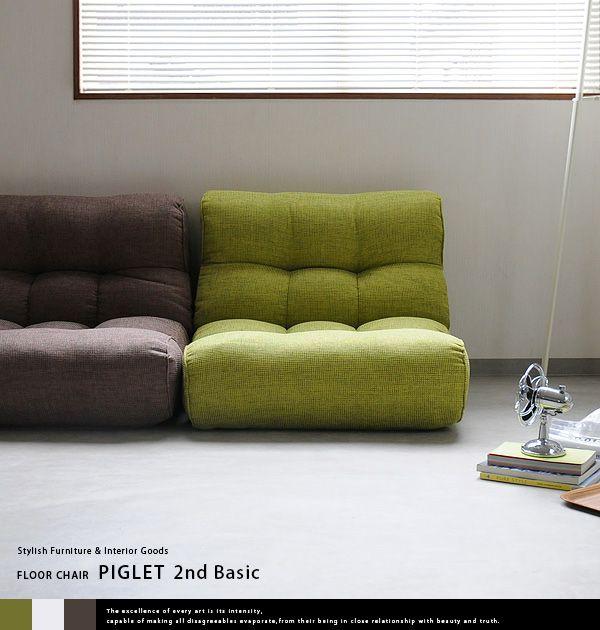 座椅子 1Pローソファ Piglet(ピグレット) セカンド ベーシック | チェア/椅子,座椅子 | 家具・インテリア通販 J.パルス