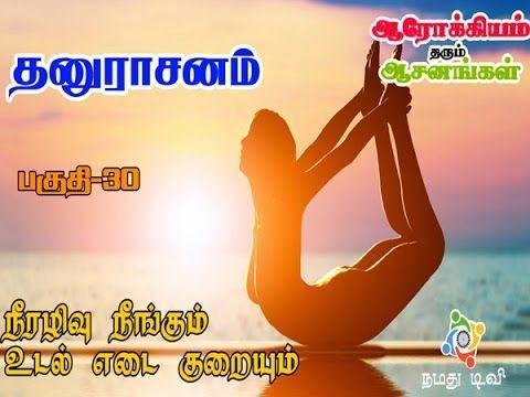 """benefits of yoga  part  30namadhu tv  """" ஆரோக்கியம்"""