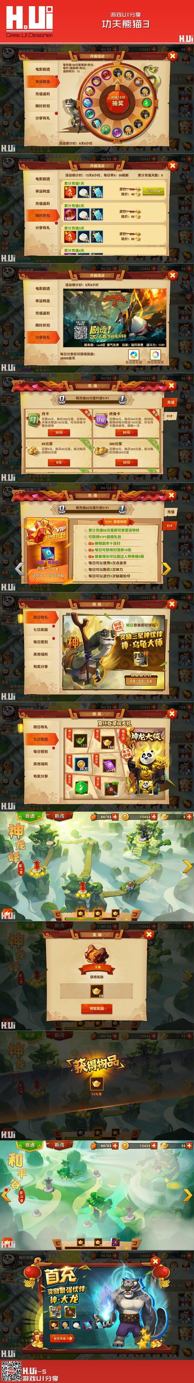 Kung Fu Panda 3 game hand travel UI # #