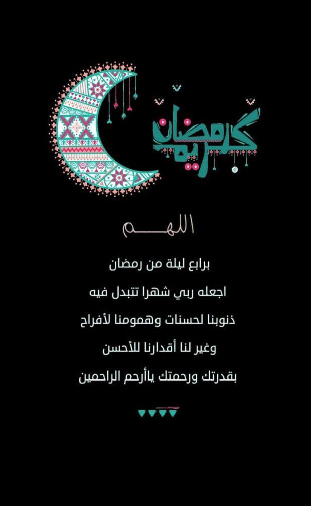 Ramadan Ramadan Cards Ramadan Prayer Ramadan Quotes Ramadan Kareem Pictures