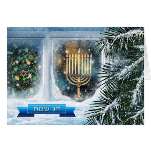 Happy Hanukkah in Hebrew, Happy Chanukah. Snow Scene with Menorah Painting Customizable Greeting Cards in Hebrew. Matching cards, postage stamps and other products available in the Jewish Holidays / Hanukkah Category of the Mairin Studio store at zazzle.com