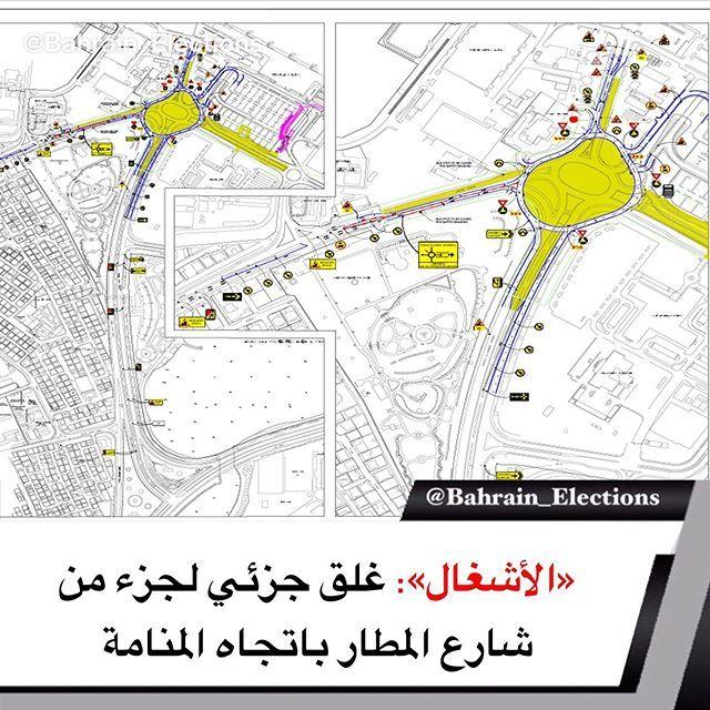 البحرين الأشغال غلق جزئي لجزء من شارع المطار باتجاه المنامة تعلن وزارة الأشغال وشؤون البلديات والتخطيط العمراني وبالتنسيق مع الإدارة Bahrain Map Election