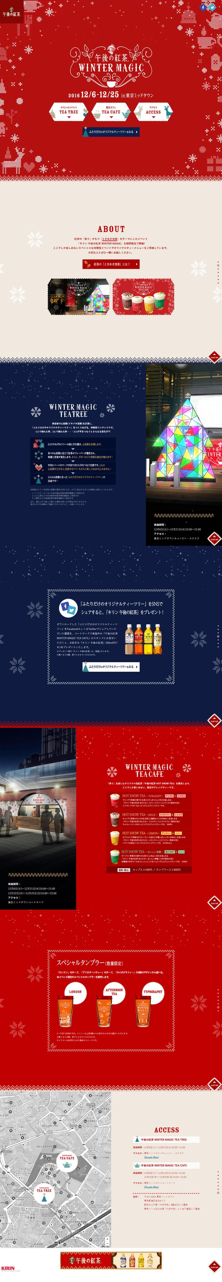 午後の紅茶|WINTER MAGIC http://wintermagic.gogotea.jp/