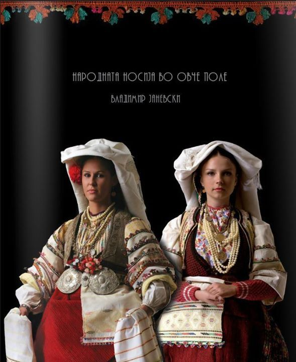 Bulgaria: costumes from the field Sheep field in Vardar Macedonia. Ovchepolski incredible costumes are presented in all their color and beauty. Изяществото на българските народни носии