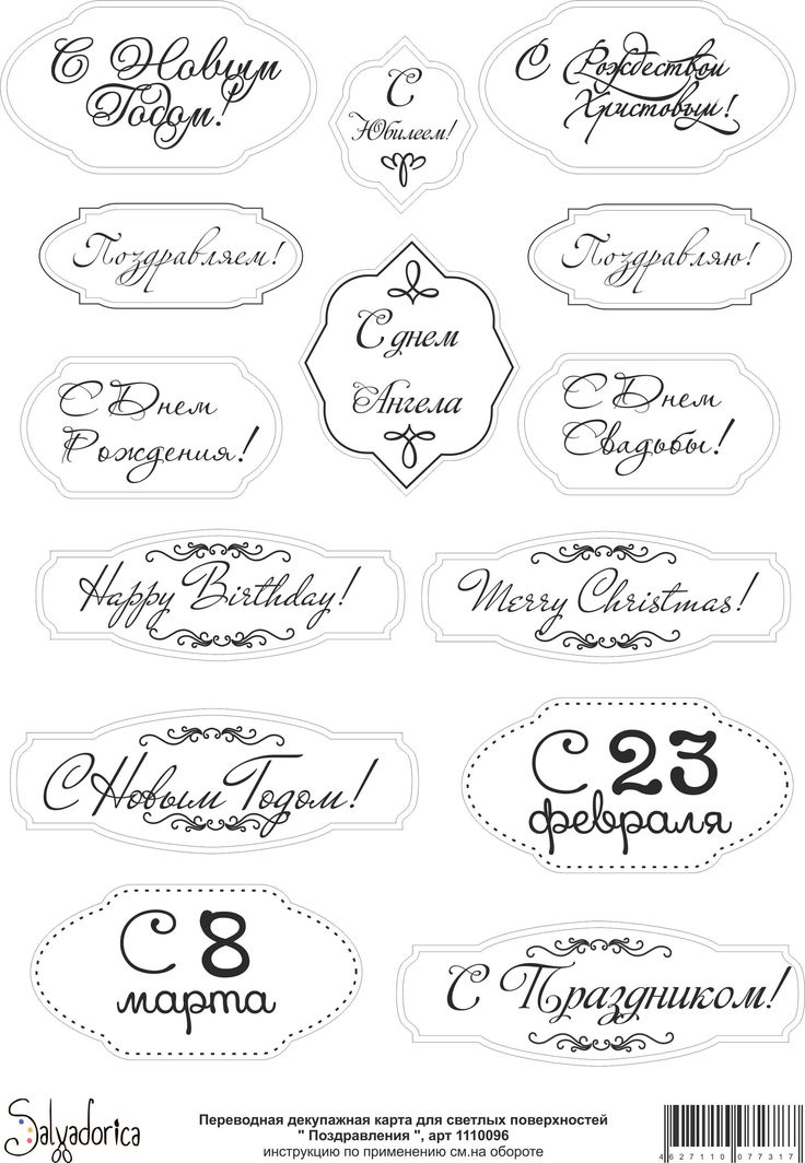 Шаблоны надписей для скрапбукинга и открыток