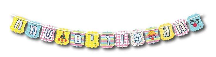 Unique Banner Garland Chag Purim Sameach Hebrew Party Decoration Jewish Holiday #confetti #purim