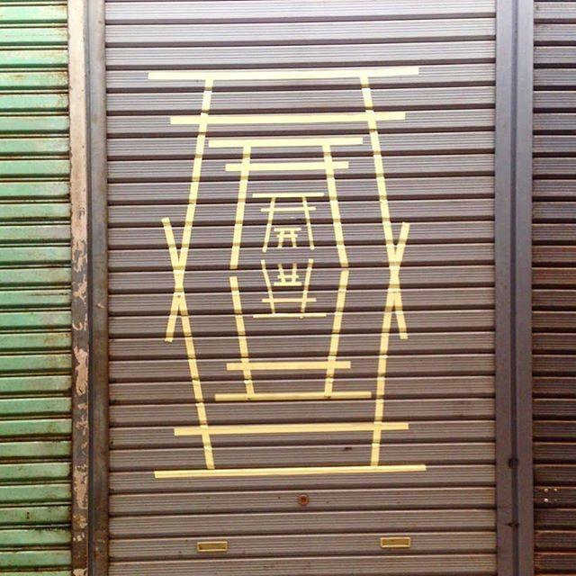 Shutter Torii   #shutter #shopfront #torii #emblem #logo #inspiration #toriigate #toriihunter #japan #tokyo