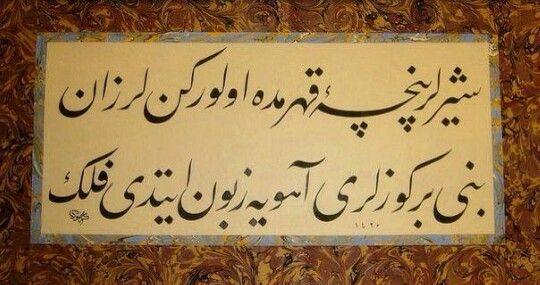 DİVAN Edebiyatı Kulübü Şîrler pençe-i kahrımda olurken lerzân Beni bir gözleri âhûya zebûn itdi felek YAVUZ SULTAN SELİM (Benim pençemin( gücümün) korkusundan arslanlar dahi titrerken felek beni bir ahu gözlü güzele esir etti.) HATTAT: Mahmud Şahin, ta'lîk (H. 1420)