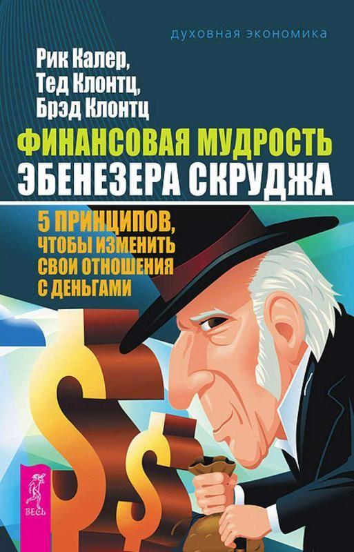 Калер Р. и др. - Финансовая мудрость Эбенезера Скруджа. 5 принципов, чтобы изменить свои отношения с деньгами [2011] rtf, fb2