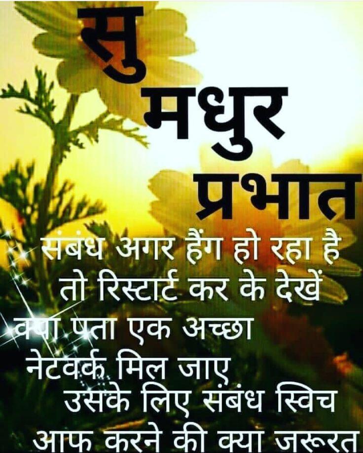Pin by seema yadav on Good morning wishes | Hindi good ...