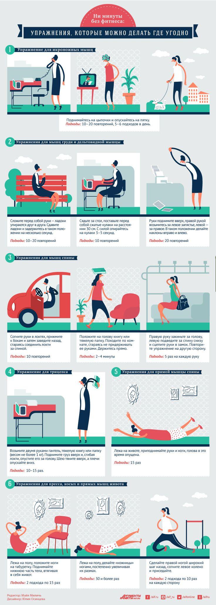 Ни минуты без фитнеса: упражнения, которые можно делать где угодно | Секреты красоты | Здоровье | Аргументы и Факты