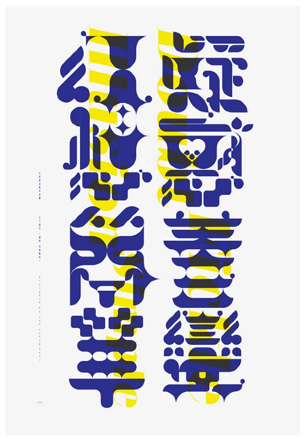 My Favourite Lyrics, a self-initiated typographic piece by Beijing graphic…