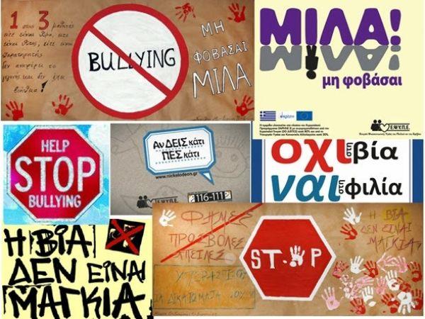 Σχολικός Εκφοβισμός: Ο ρόλος του εκπαιδευτικού