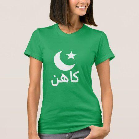 كاهن Priest  in Arabic T-Shirt - tap, personalize, buy right now!