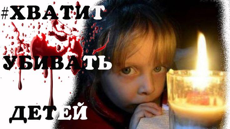 #ХватитУбивать_детей