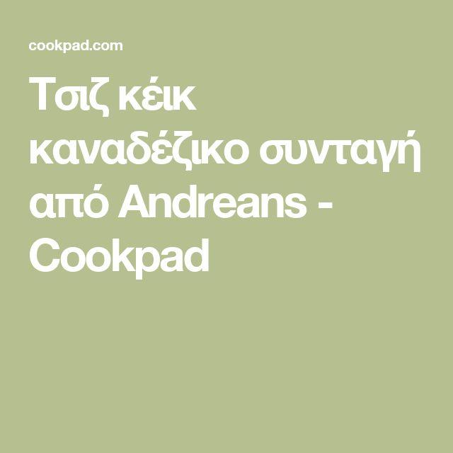 Τσιζ κέικ καναδέζικο συνταγή από Andreans - Cookpad